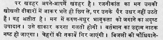Scanned Hindi text