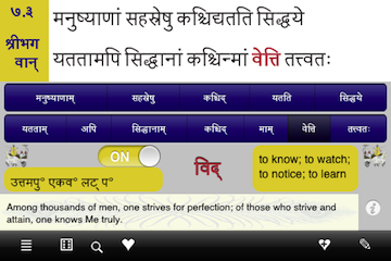 Sanskrit at your fingertips for iPhone - OCR and